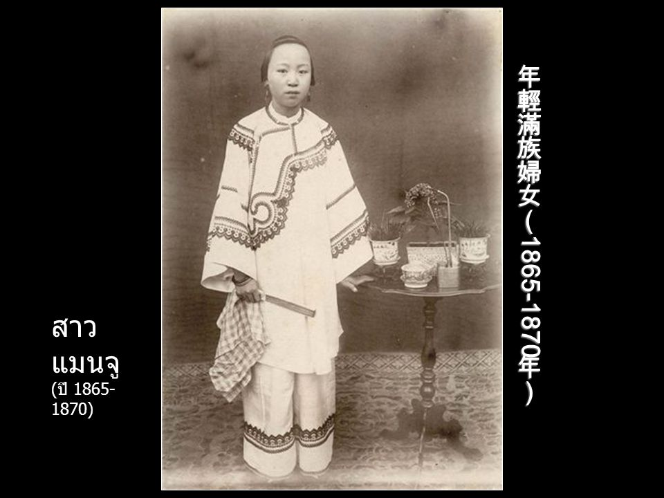 年輕滿族婦女(1865-1870年) สาวแมนจู (ปี 1865-1870)