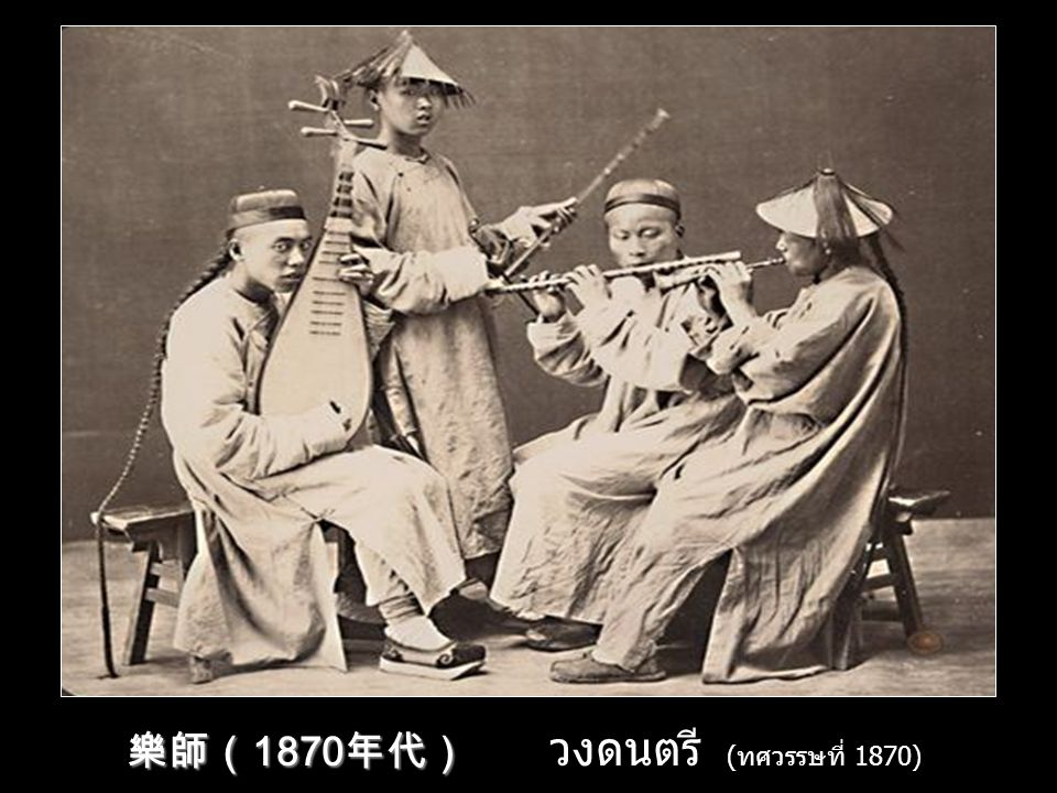 樂師(1870年代) วงดนตรี (ทศวรรษที่ 1870)