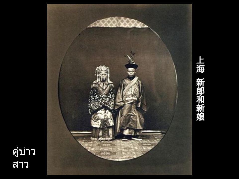 上海 新郎和新娘 คู่บ่าวสาว