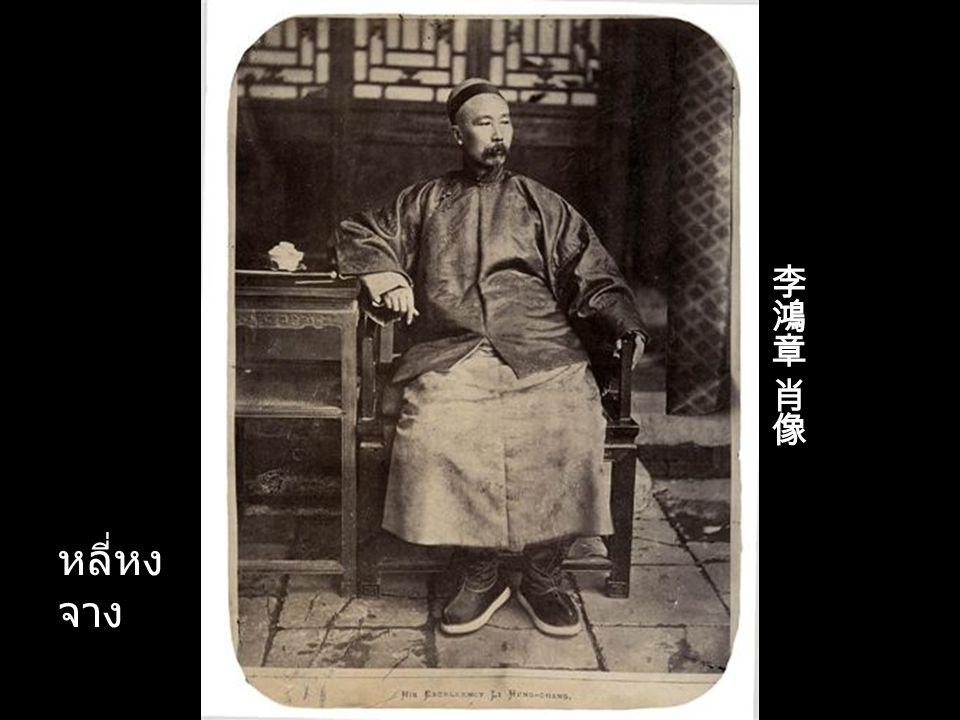 李鴻章 肖像 หลี่หงจาง