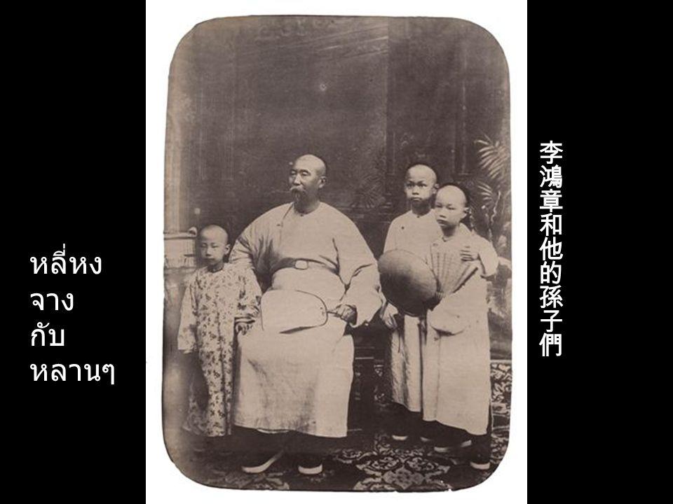 李鴻章和他的孫子們 หลี่หงจาง กับหลานๆ