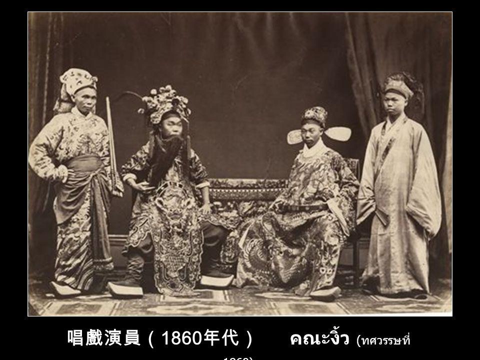 唱戲演員(1860年代) คณะงิ้ว (ทศวรรษที่ 1860)