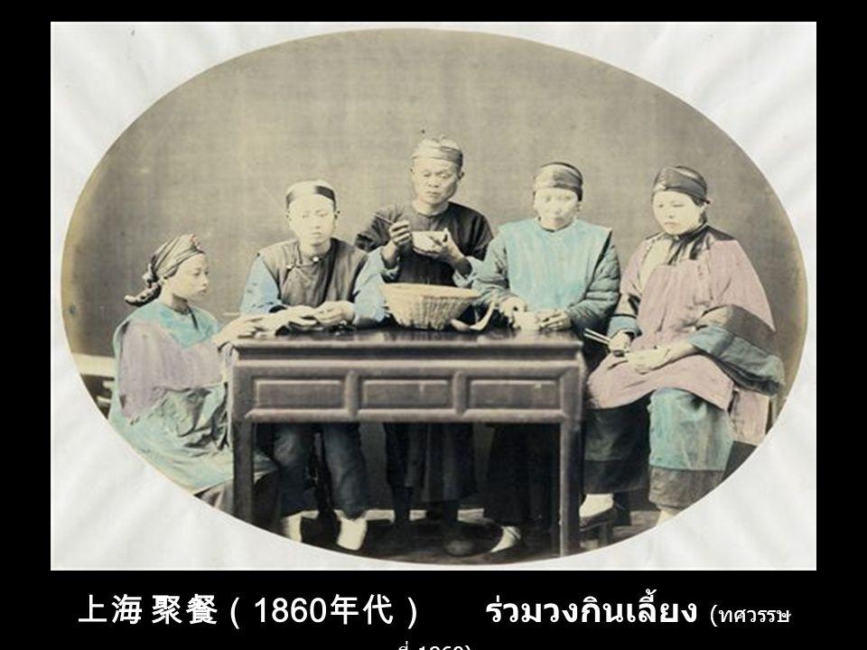 上海 聚餐(1860年代) ร่วมวงกินเลี้ยง (ทศวรรษที่ 1860)