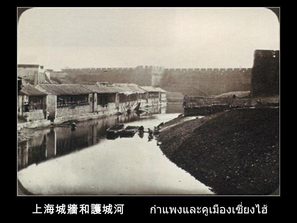 上海城牆和護城河 กำแพงและคูเมืองเซี่ยงไฮ้