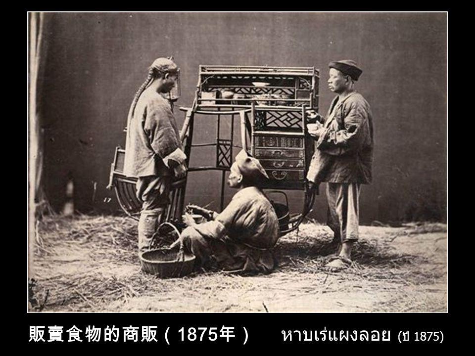 販賣食物的商販(1875年) หาบเร่แผงลอย (ปี 1875)