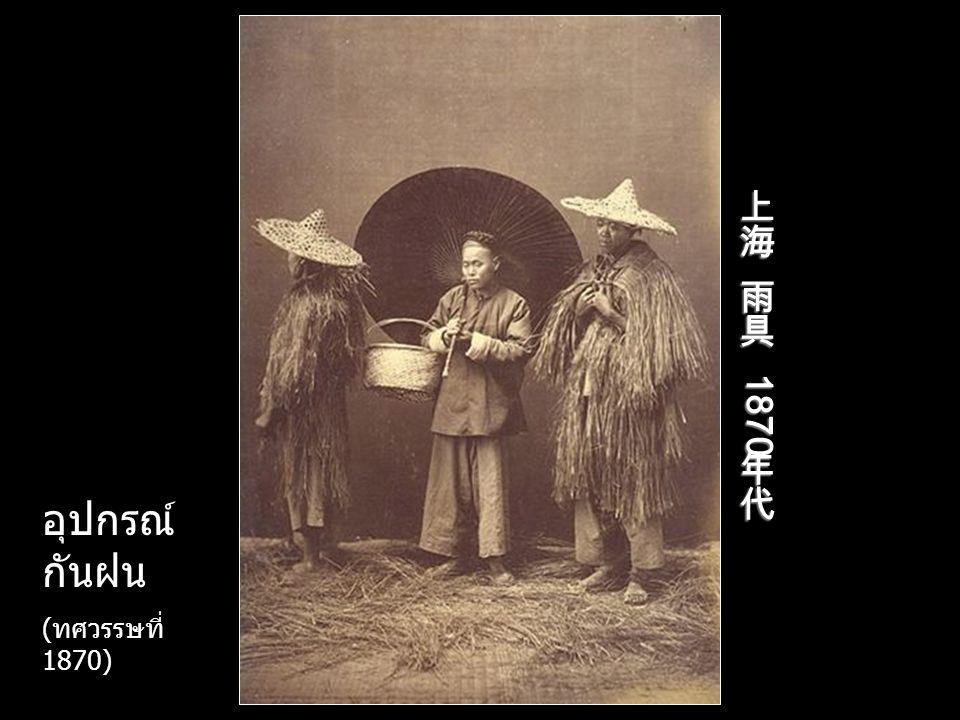 上海 雨具 1870年代 อุปกรณ์กันฝน (ทศวรรษที่ 1870)