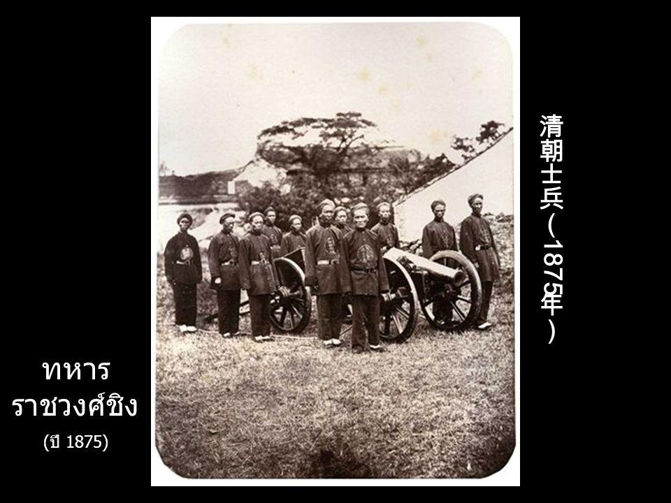 清朝士兵(1875年) ทหารราชวงศ์ชิง (ปี 1875)
