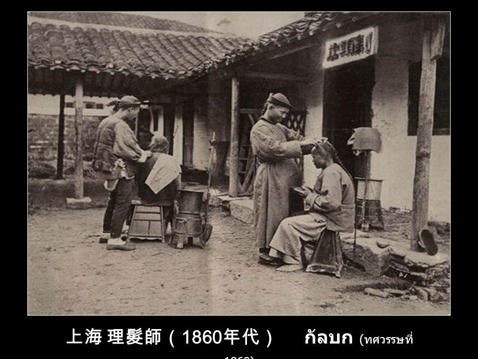 上海 理髮師(1860年代) กัลบก (ทศวรรษที่ 1860)