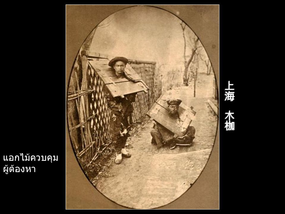 上海 木枷 แอกไม้ควบคุมผู้ต้องหา