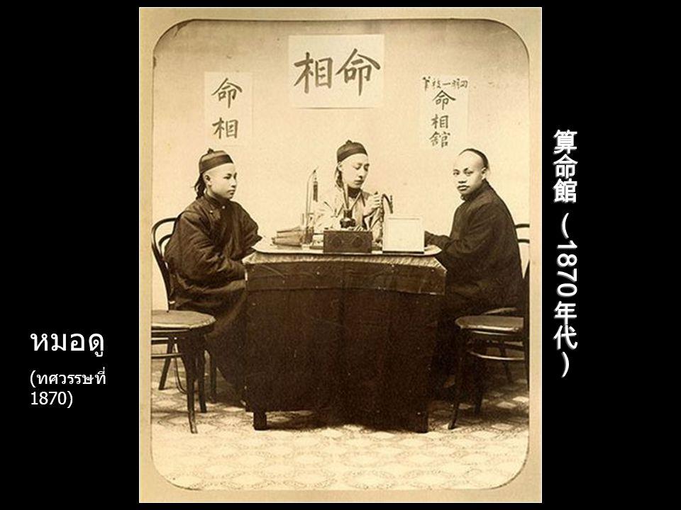 算命館 (1870 年代) หมอดู (ทศวรรษที่ 1870)