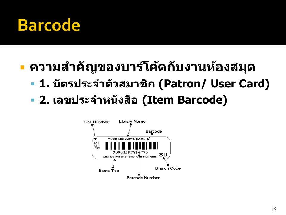 Barcode ความสำคัญของบาร์โค้ดกับงานห้องสมุด