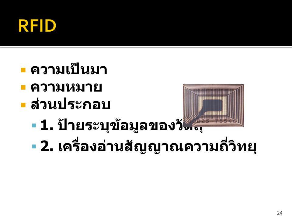 RFID ความเป็นมา ความหมาย ส่วนประกอบ 1. ป้ายระบุข้อมูลของวัตถุ
