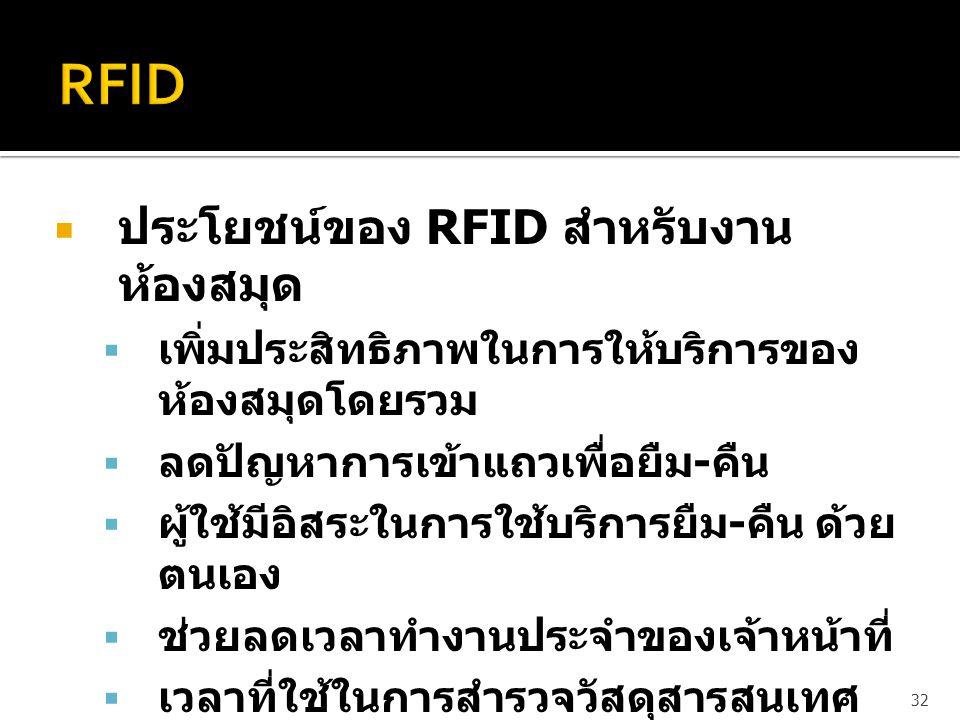 RFID ประโยชน์ของ RFID สำหรับงานห้องสมุด