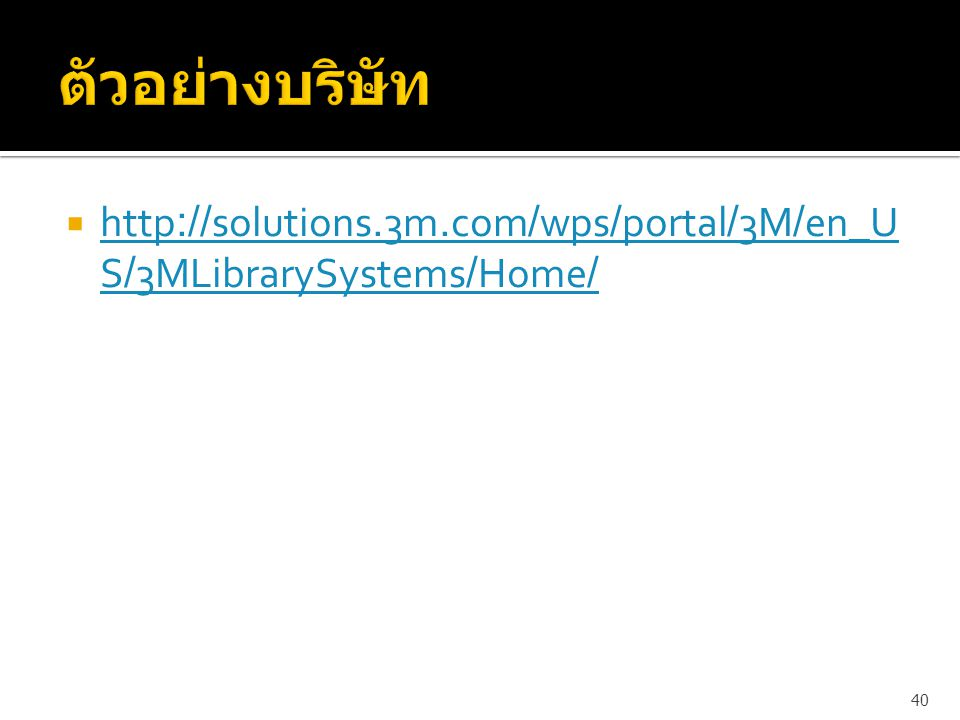 ตัวอย่างบริษัท http://solutions.3m.com/wps/portal/3M/en_US/3MLibrarySystems/Home/