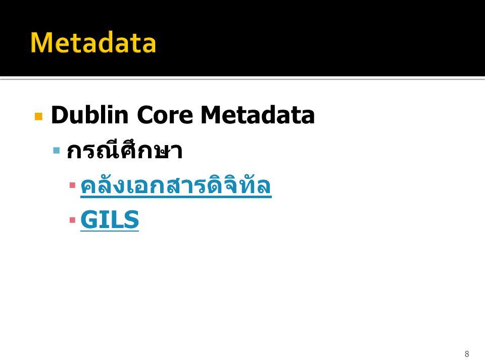 Metadata Dublin Core Metadata กรณีศึกษา คลังเอกสารดิจิทัล GILS
