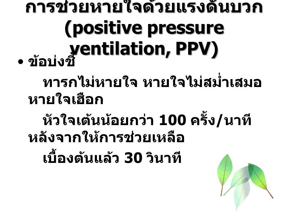 การช่วยหายใจด้วยแรงดันบวก (positive pressure ventilation, PPV)