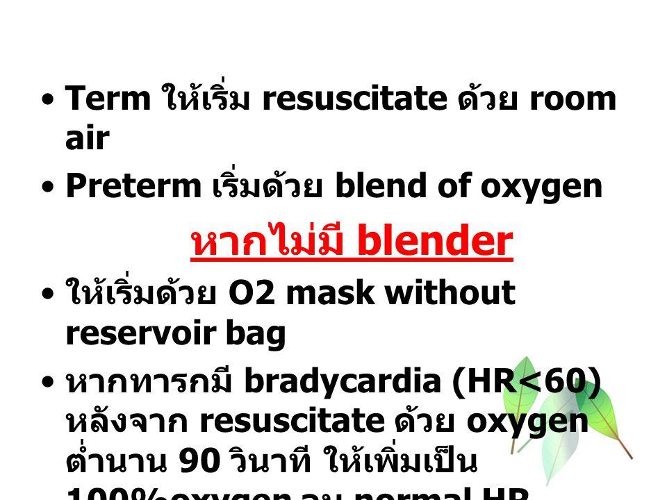 Term ให้เริ่ม resuscitate ด้วย room air