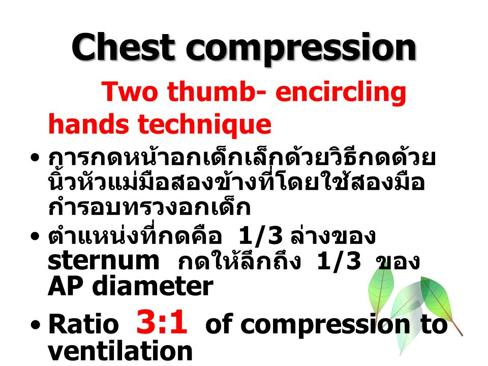 Chest compression Ratio 3:1 of compression to ventilation
