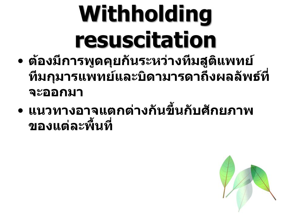 Withholding resuscitation