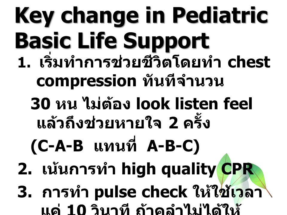 Key change in Pediatric Basic Life Support