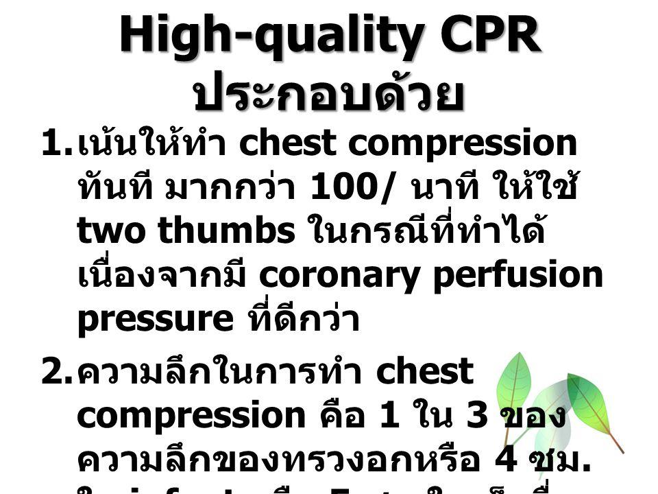 High-quality CPR ประกอบด้วย