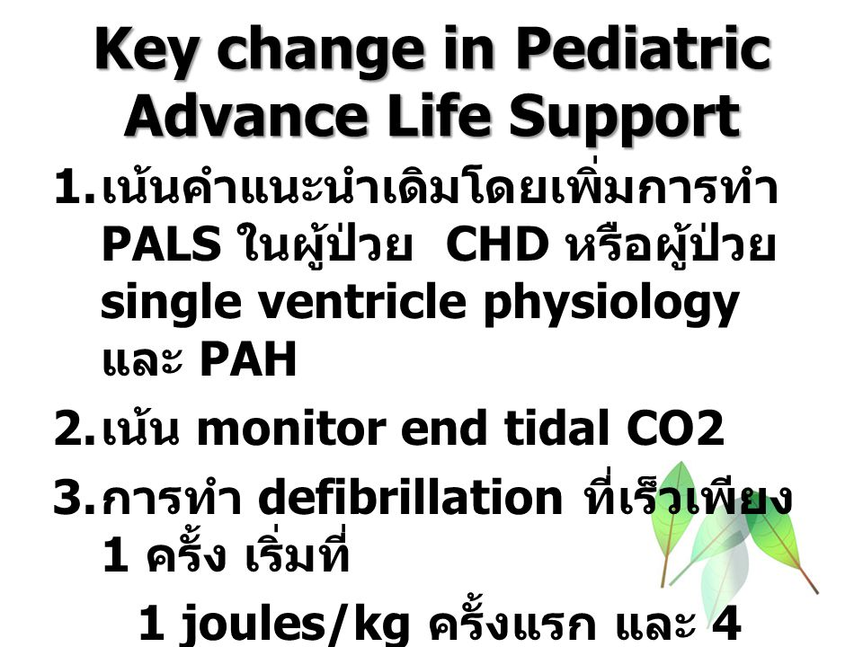 Key change in Pediatric Advance Life Support