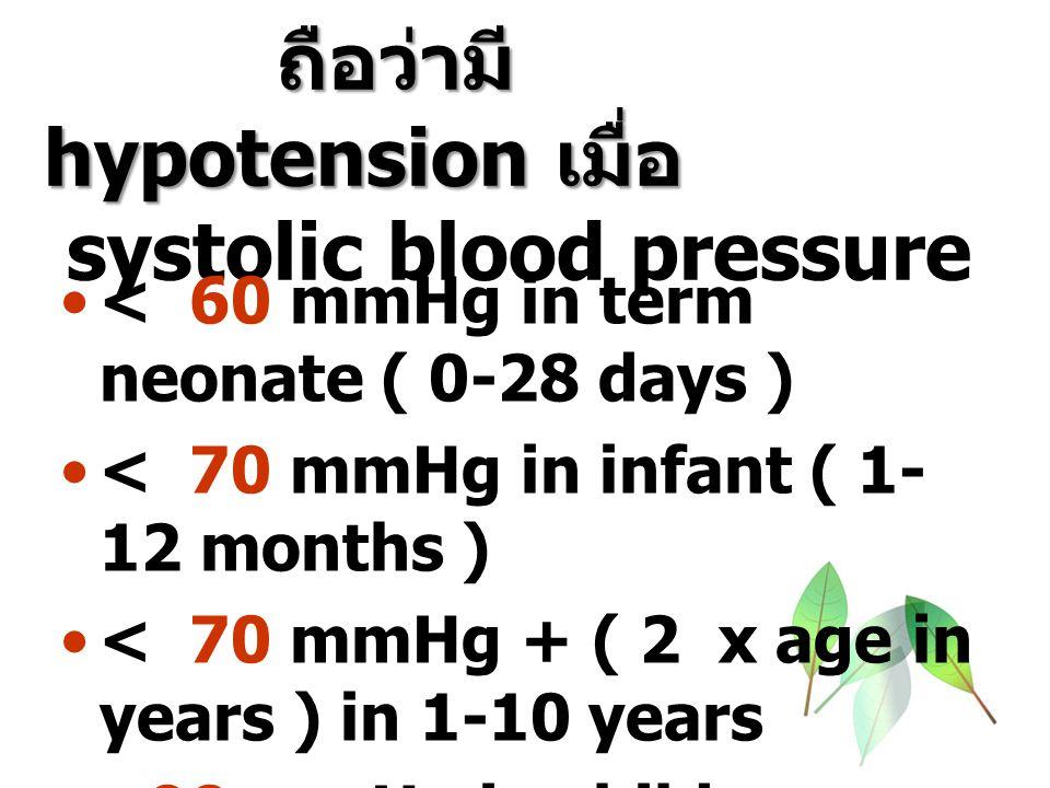 ถือว่ามี hypotension เมื่อ systolic blood pressure
