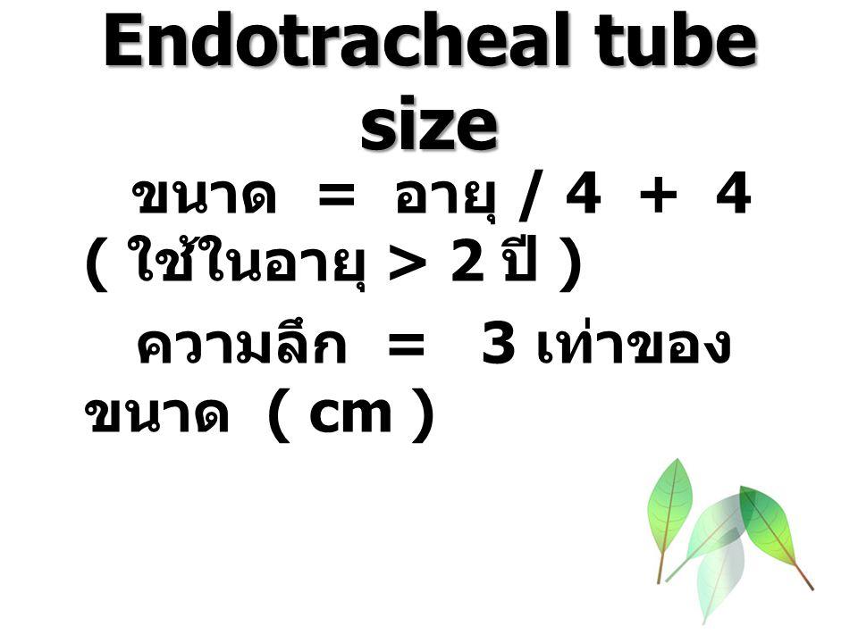 Endotracheal tube size