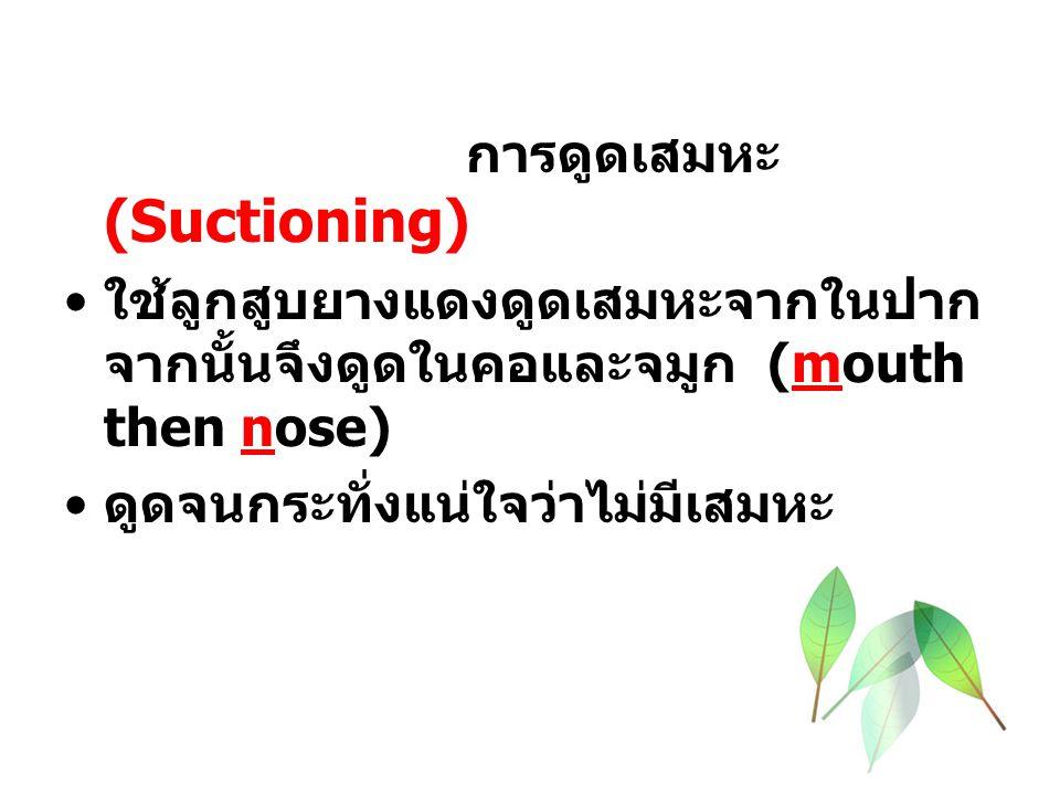 การดูดเสมหะ (Suctioning)
