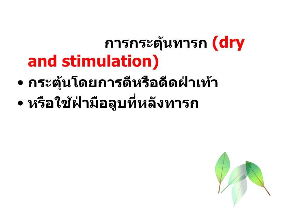 การกระตุ้นทารก (dry and stimulation)
