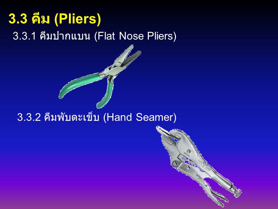 3.3 คีม (Pliers) 3.3.1 คีมปากแบน (Flat Nose Pliers)