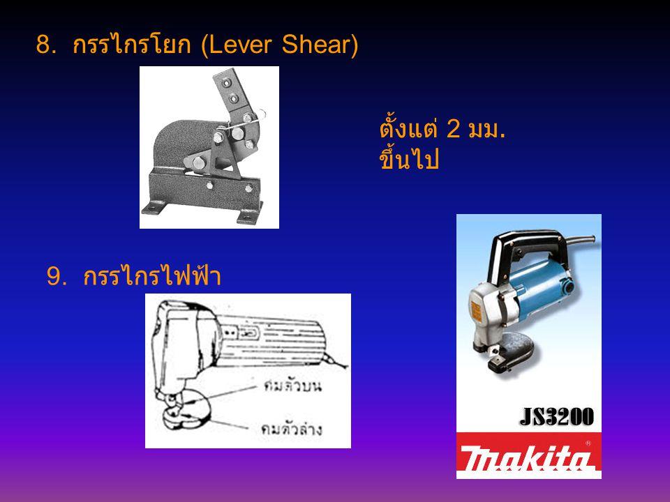 8. กรรไกรโยก (Lever Shear)