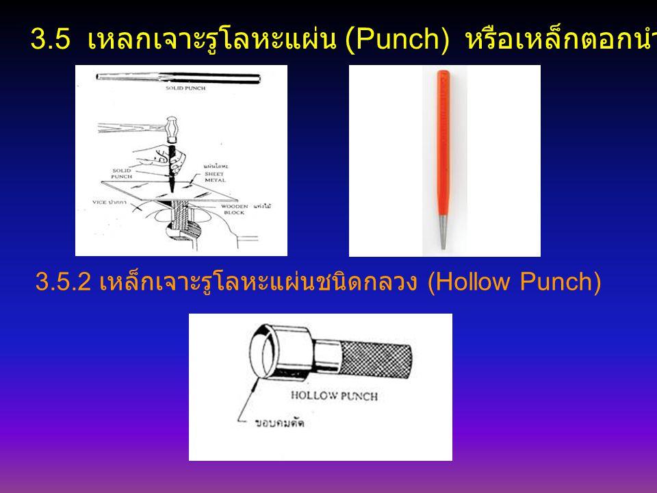 3.5 เหลกเจาะรูโลหะแผ่น (Punch) หรือเหล็กตอกนำศูนย์