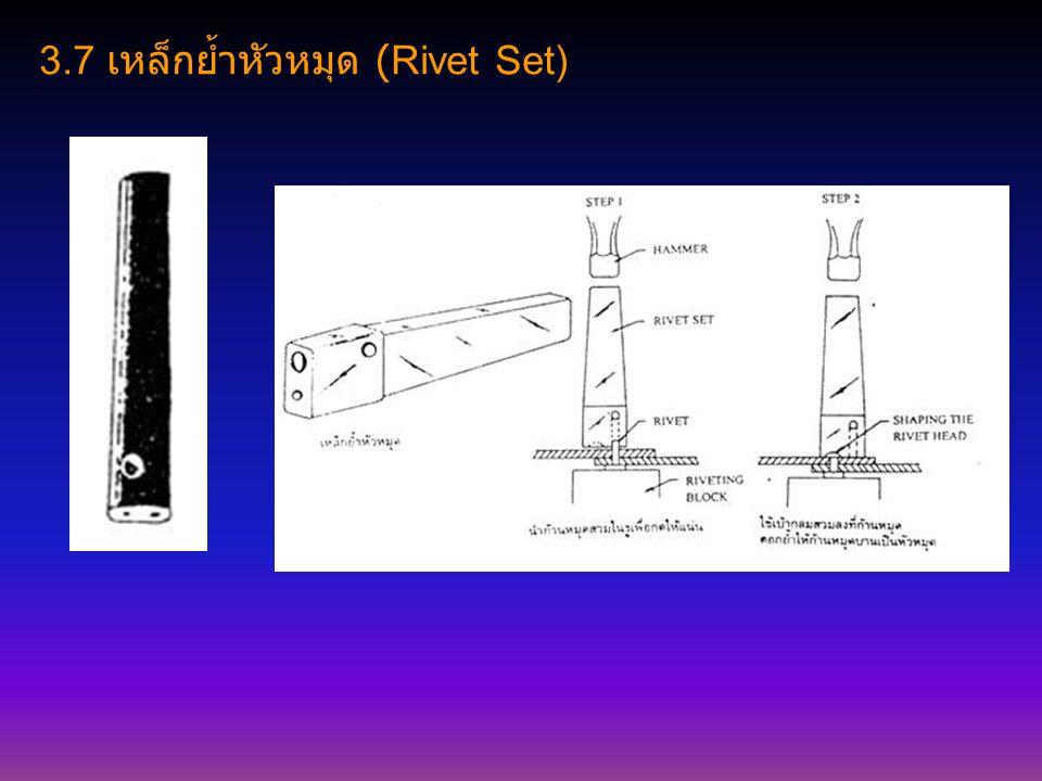 3.7 เหล็กย้ำหัวหมุด (Rivet Set)