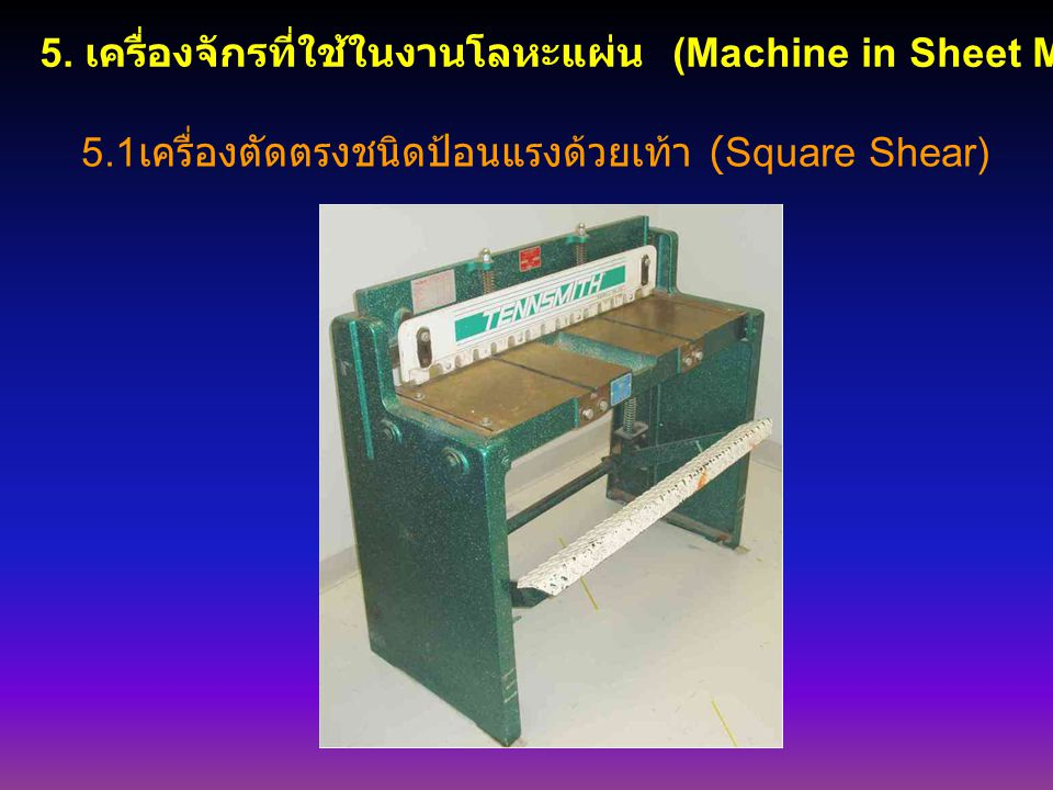 5. เครื่องจักรที่ใช้ในงานโลหะแผ่น (Machine in Sheet Metal)