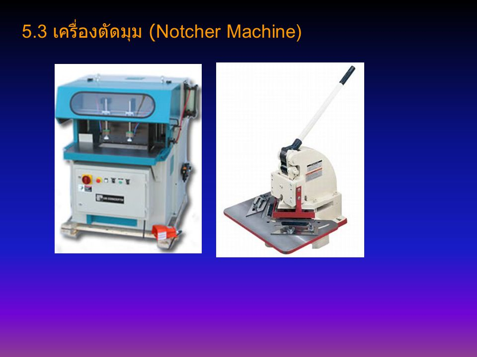 5.3 เครื่องตัดมุม (Notcher Machine)