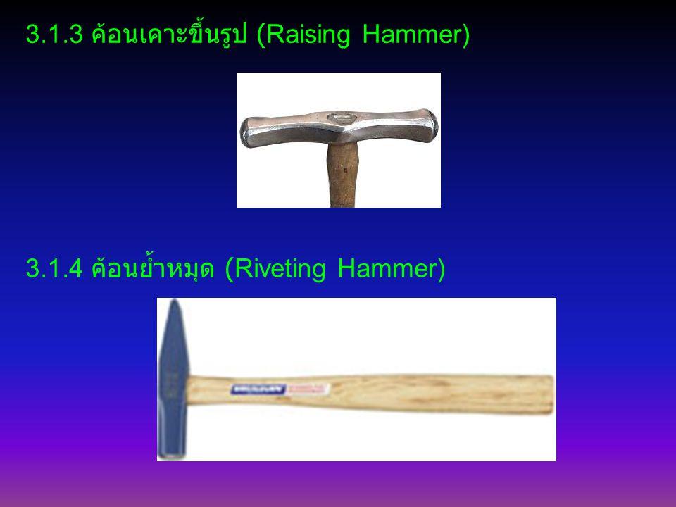 3.1.3 ค้อนเคาะขึ้นรูป (Raising Hammer)