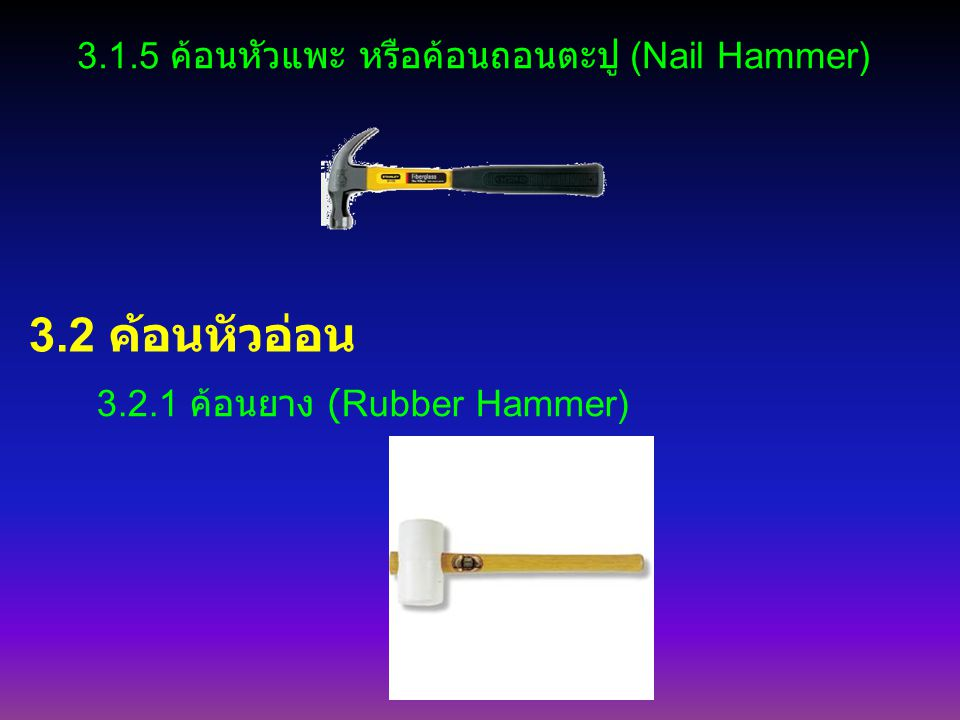 3.2 ค้อนหัวอ่อน 3.1.5 ค้อนหัวแพะ หรือค้อนถอนตะปู (Nail Hammer)