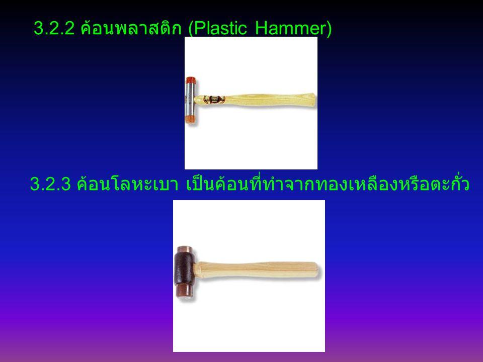 3.2.2 ค้อนพลาสติก (Plastic Hammer)
