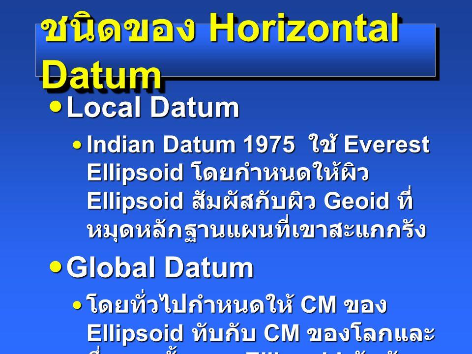 ชนิดของ Horizontal Datum