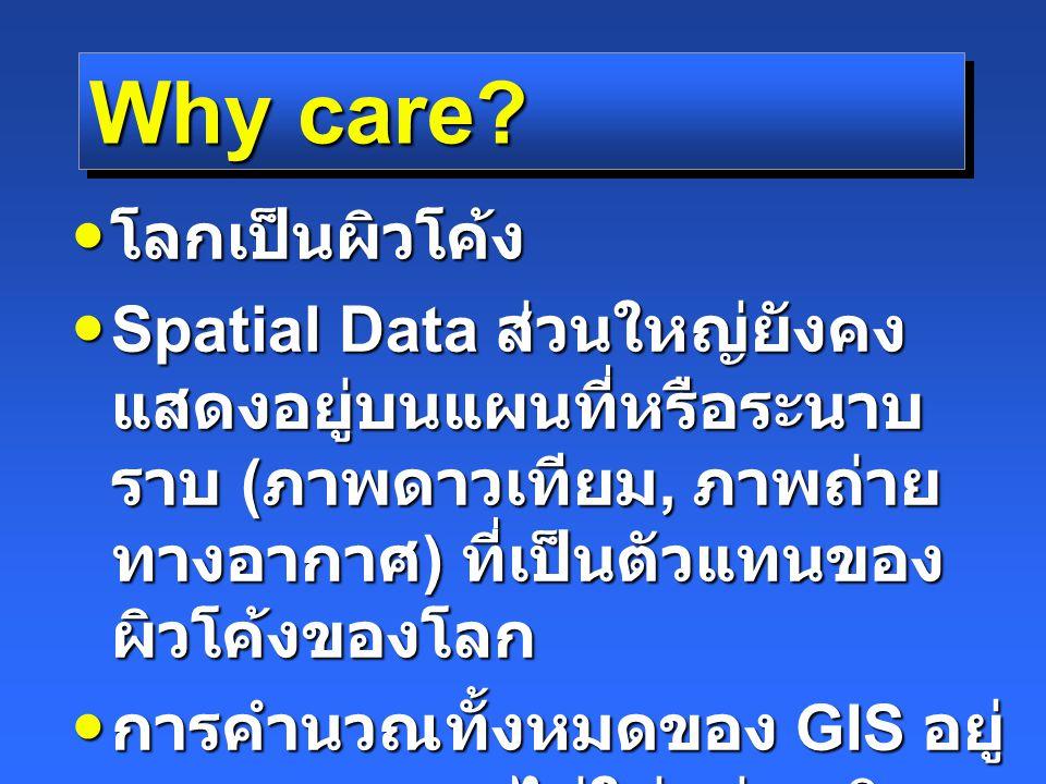 Why care โลกเป็นผิวโค้ง