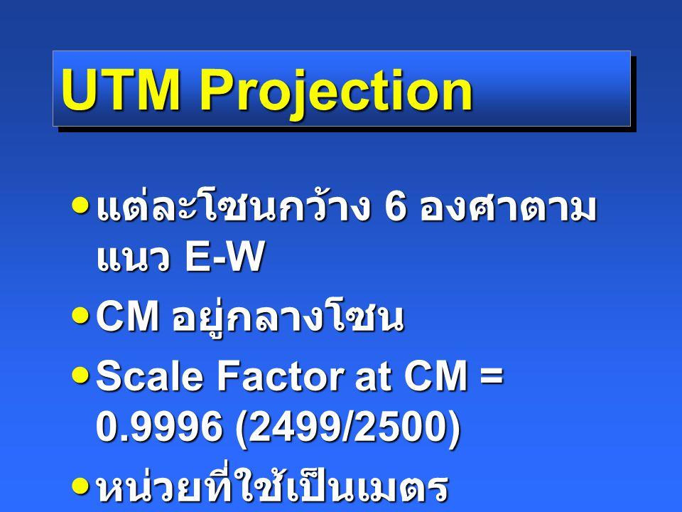 UTM Projection แต่ละโซนกว้าง 6 องศาตามแนว E-W CM อยู่กลางโซน