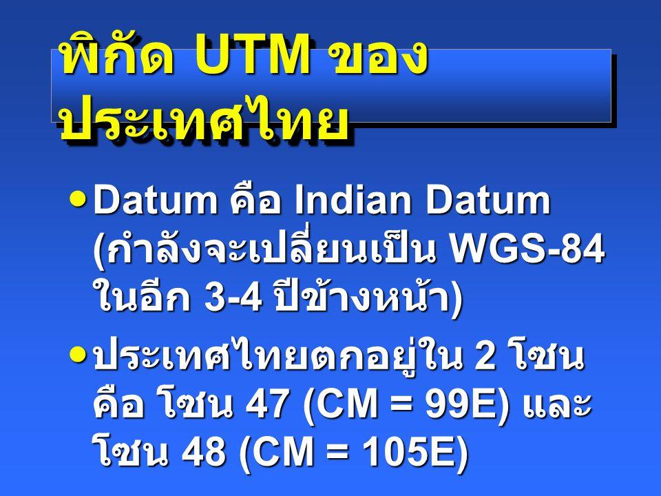 พิกัด UTM ของประเทศไทย