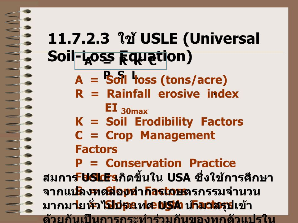 11.7.2.3 ใช้ USLE (Universal Soil-Loss Equation)