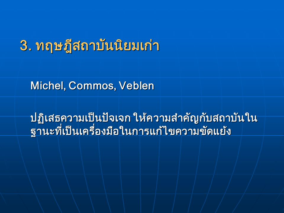 3. ทฤษฎีสถาบันนิยมเก่า Michel, Commos, Veblen
