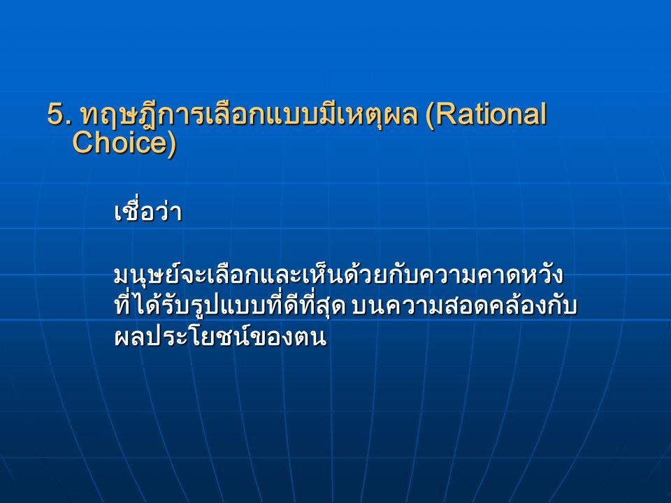 5. ทฤษฎีการเลือกแบบมีเหตุผล (Rational Choice)