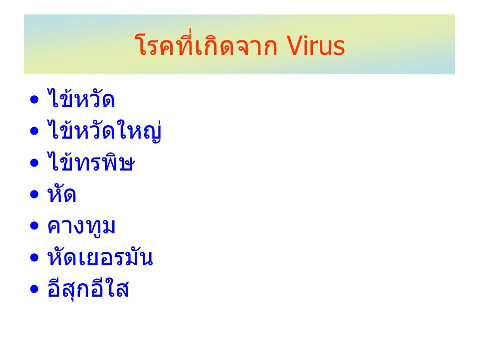 โรคที่เกิดจาก Virus ไข้หวัด ไข้หวัดใหญ่ ไข้ทรพิษ หัด คางทูม หัดเยอรมัน