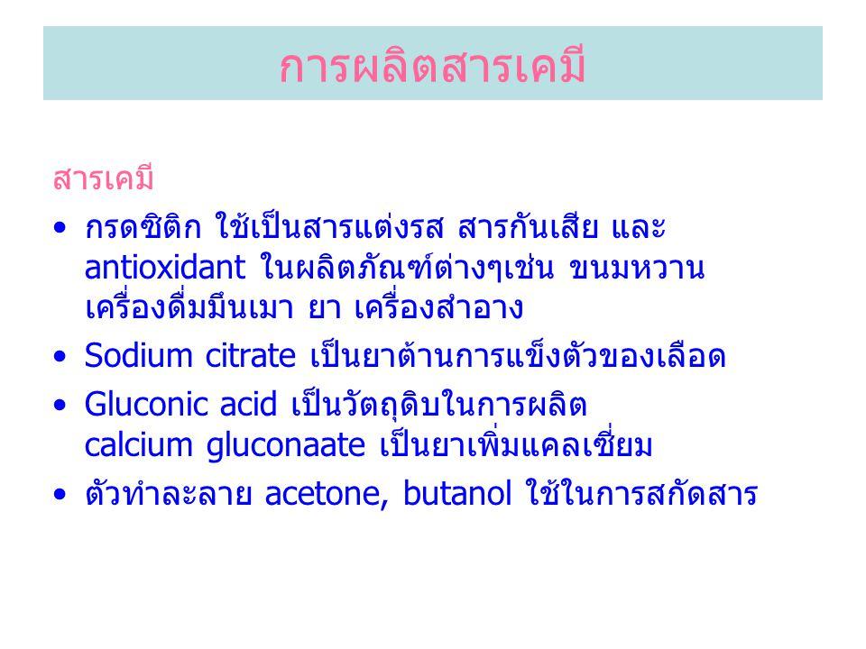 การผลิตสารเคมี สารเคมี