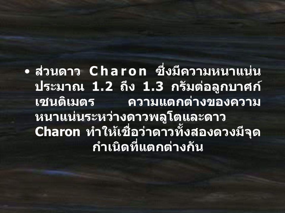 ส่วนดาว Charon ซึ่งมีความหนาแน่นประมาณ 1. 2 ถึง 1
