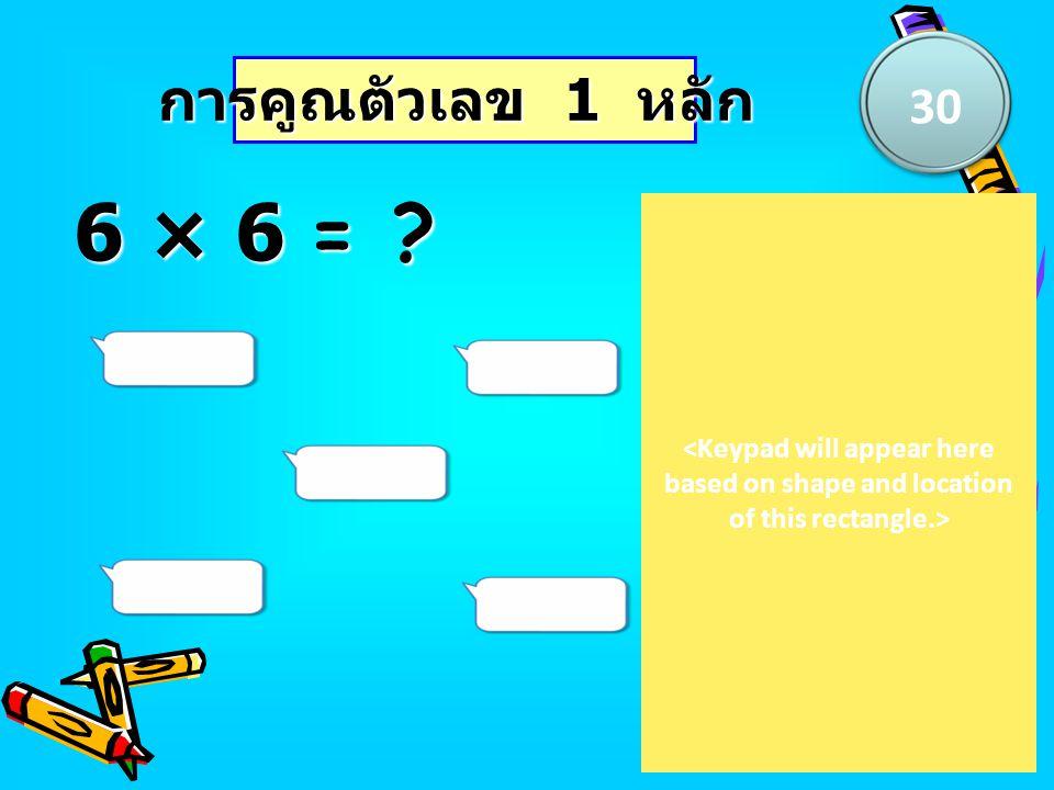 30 การคูณตัวเลข 1 หลัก. 6 × 6 = .